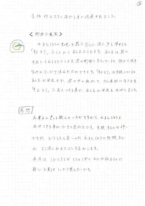 浅賀2018.5 (3)