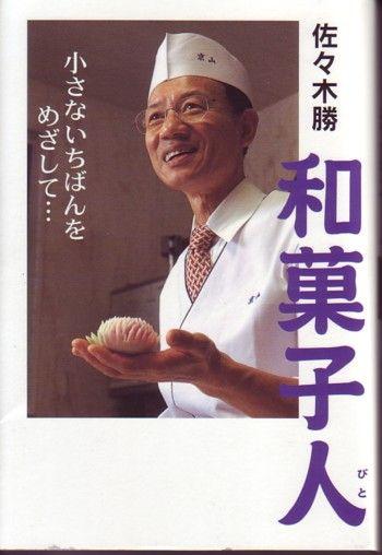 師匠紹介 佐々木勝 先生