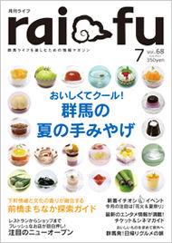 月刊raifu7月号に掲載されました
