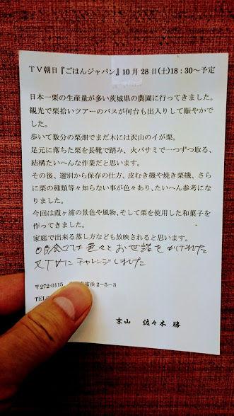 師匠からの手紙