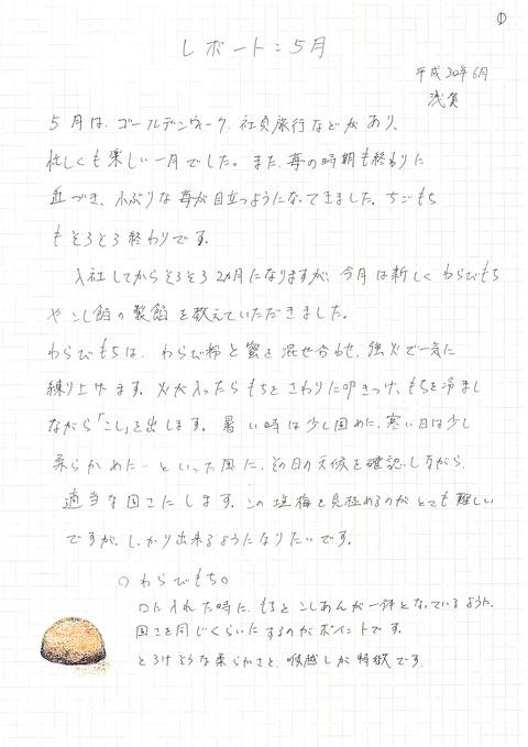 和菓子職人の仕事【5月編】