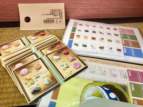 和菓子が切手に!