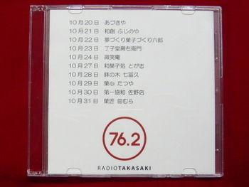ラジオ高崎 和菓子屋特集