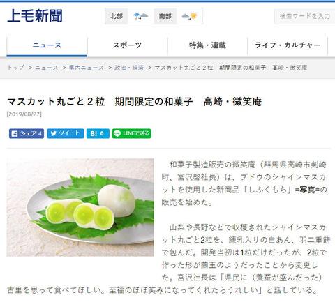 しふくもち 上毛新聞 2019.8.27