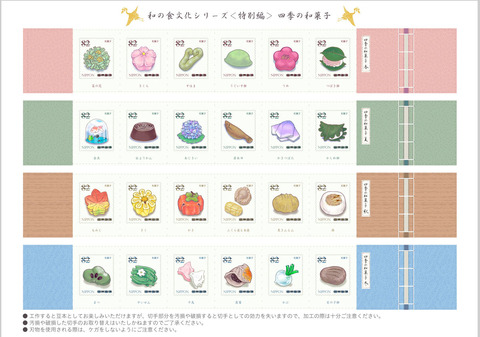 wagashi kitte2-2