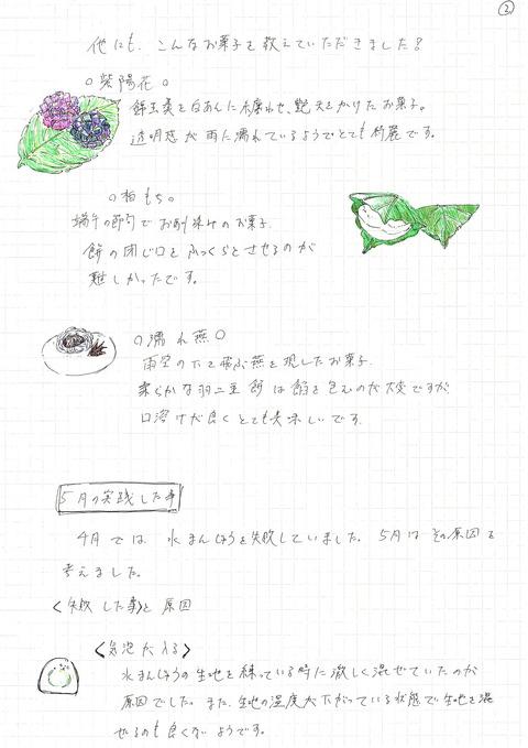 浅賀2018.5 (2)