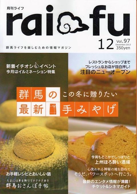 月間raifu12月号に掲載されました