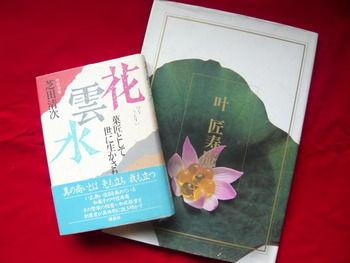 「四十初感」 芝田清次後援会VTR