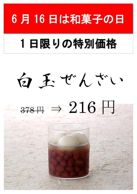 POP 和菓子の日 白玉ぜんざい-1