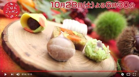 ごはんジャパン 栗 佐々木勝2