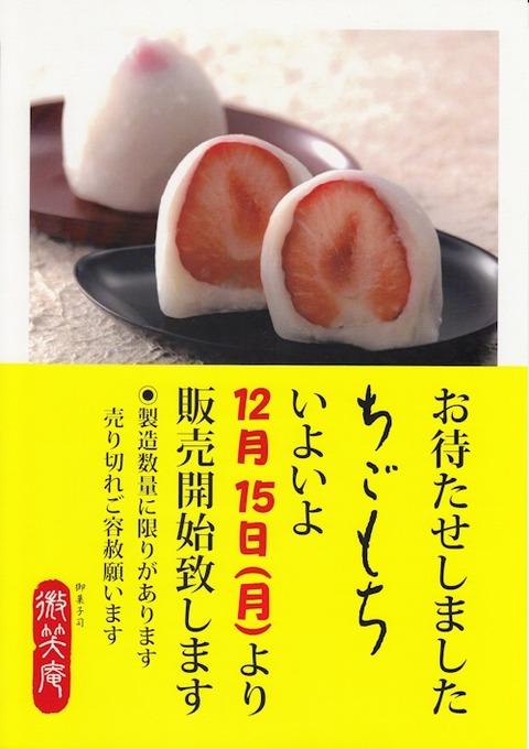 『ちごもち』12/15(月)販売開始