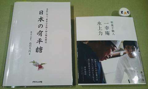 人生を変える和菓子本