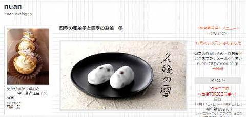 和菓子作り体験教室〈冬編〉