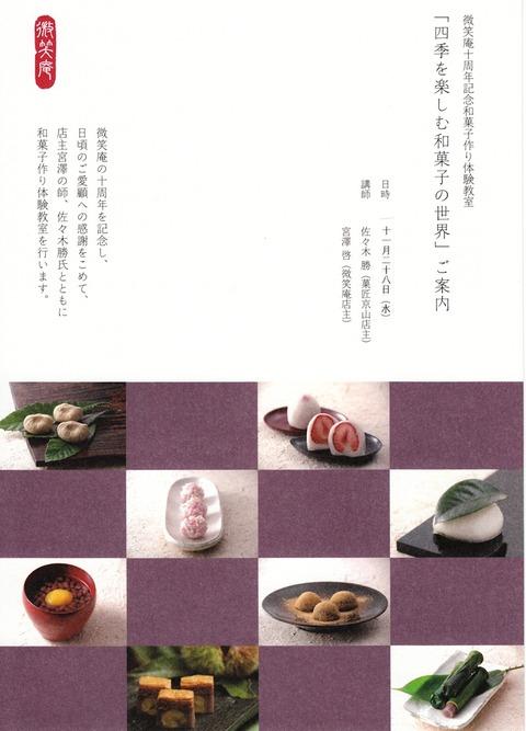 和菓子作り体験教室 11/28