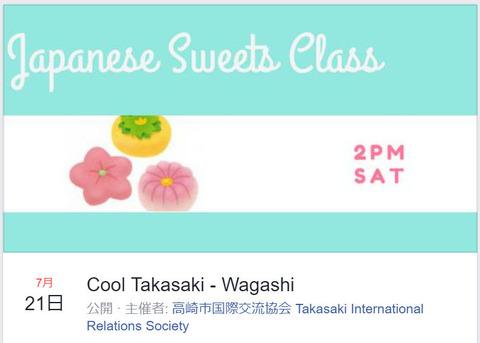 cool takasaki wagashi
