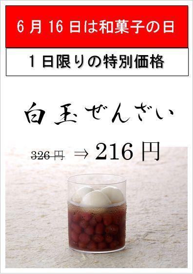 6/16和菓子の日 限定セール①