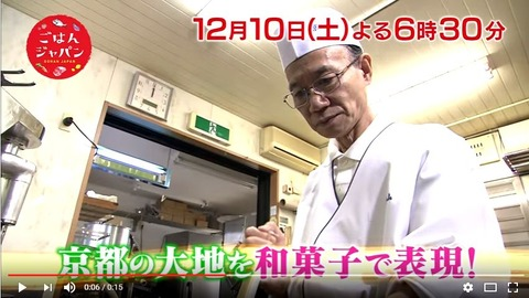 gohan japan