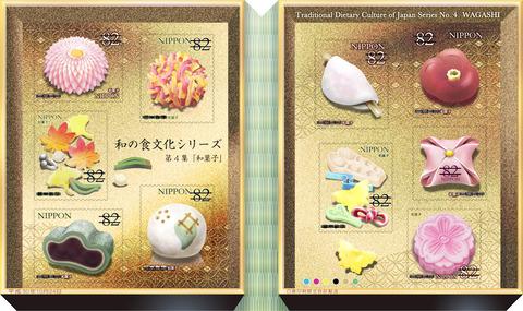 wagashi kitte1-1