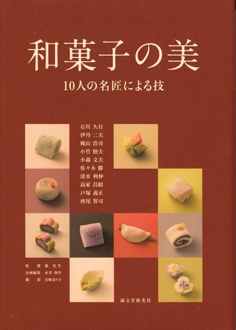 『和菓子の美』【和菓子の本棚更新】