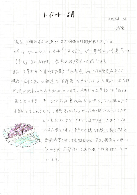 和菓子職人の仕事【6月編】
