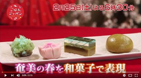 ごはんジャパン 黒糖 佐々木勝