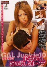ケラ工房::GAL Junkie 10 黒木綾乃 柔道GAL締め殺し逆レイプ