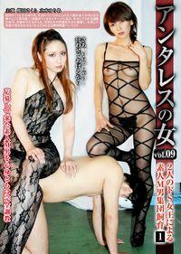 アンタレスの女 vol.09 素人M男集団飼育