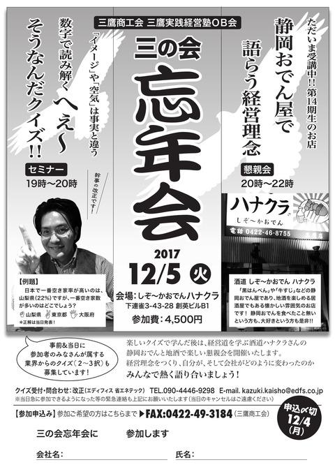 fax_moto_2017_3nokai_bounen-1