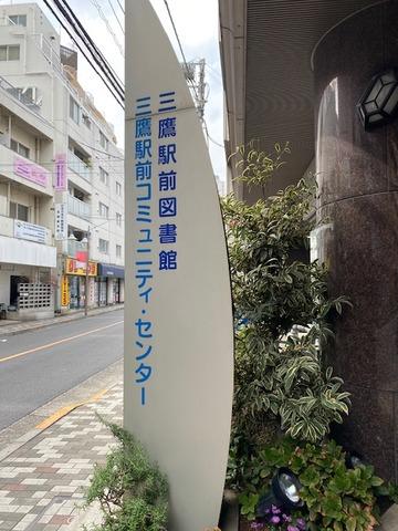 20210330_三鷹駅前コミセン