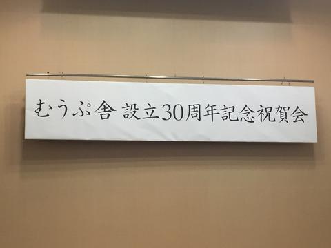 20180929_むうぷカンバン