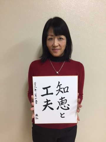 20180115_倉橋さん