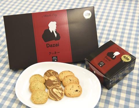 dazaikcookies