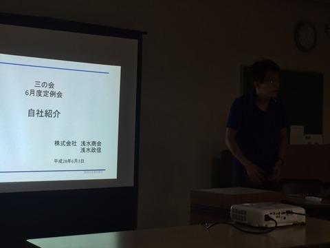 20160603_浅水商会