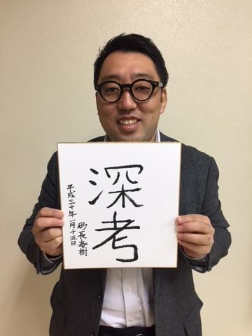 20180115_砂長さん