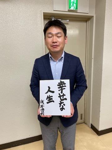20210324_浅井さん発表