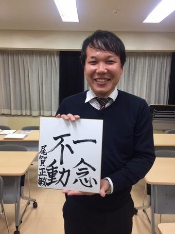 20190121_尾賀さん