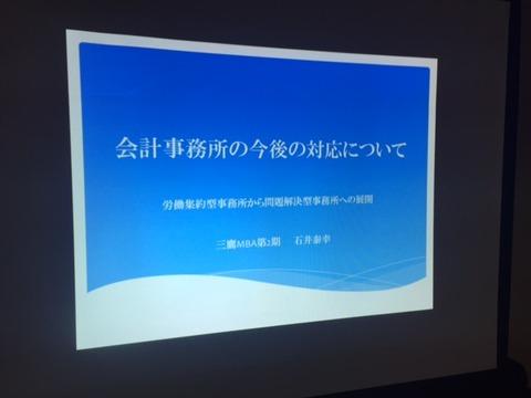 20161221‗石井様課題