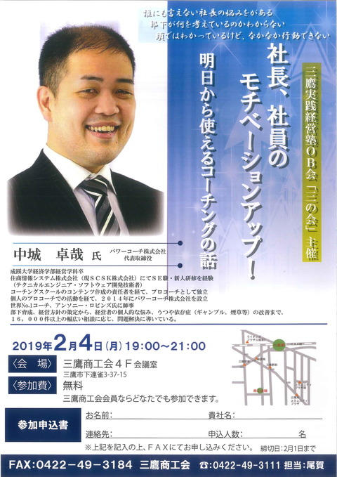 20190204_定例会チラシ-1