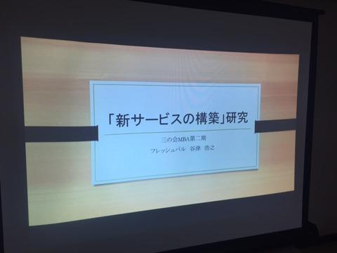 20161221‗谷津さん課題