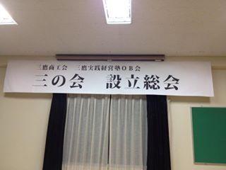 20150403_設立総会