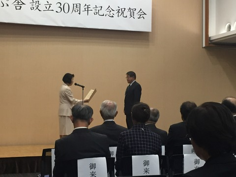 20180929‗表彰