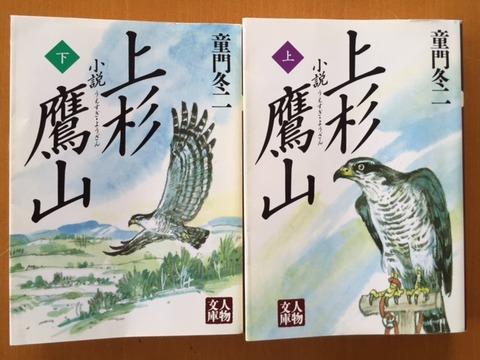 20160815_鷹山本
