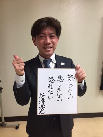 20180115_谷津さん