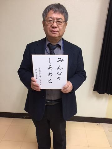 20180115_石井塾長
