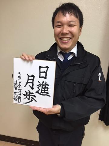 20180115_尾賀さん