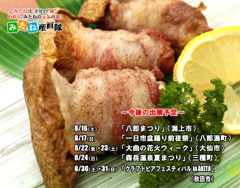 みたね巻-SNS PR用-2