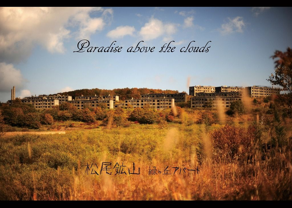 C94新刊「Paradise above the clouds」