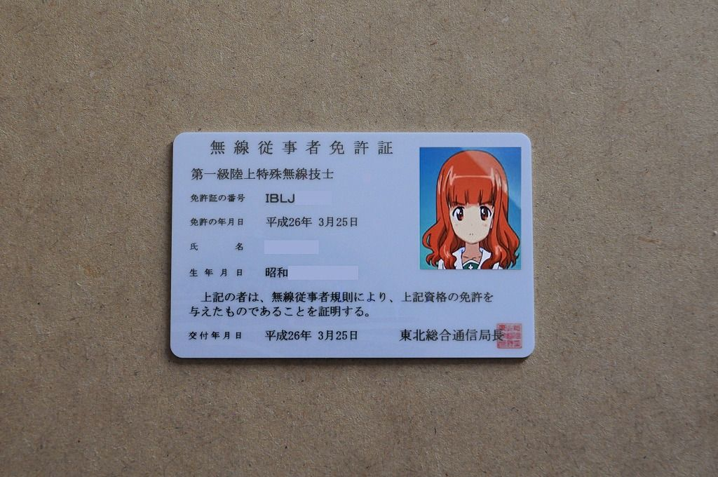 DSC_0183一陸特のコピー