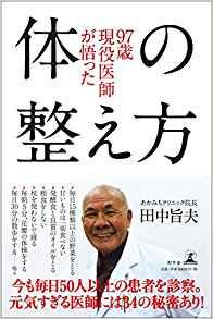 『97歳現役医師が悟った体の整え方』 田中旨夫