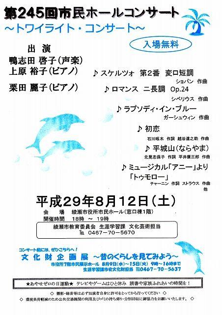 8月の市民ホールコンサート